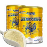 骆驼奶粉新鲜纯奶儿童成人中老年益生菌配方驼乳粉   骆驼奶粉质量检测