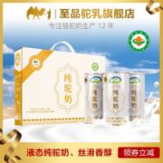 有机纯骆驼奶 鲜奶纯奶    骆驼奶粉质量检测