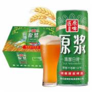 青岛原啤 精酿啤酒 原浆啤酒白啤  啤酒检测