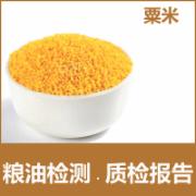 粟米检测  粟米粉检测  小米检测  食品添加剂检测