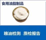 食用油脂制品食品添加剂检测