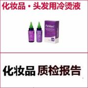头发用冷烫液检测 依据标准QB/T 2285