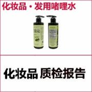 发用啫喱水检测 依据标准QB/T 2873