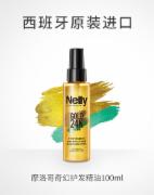 发油、发用摩丝、发乳检测  化妆品中有害物质限值  化妆品中微生物指标限值