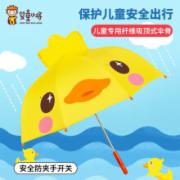 儿童伞物理安全 物理性能检测 GB 28477-2012儿童伞安全技术要求