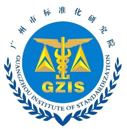 广州市标准化研究院