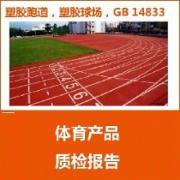 学校运动场地塑胶跑道检测 塑胶球场检测 有毒有害物质检测 有害物质限量